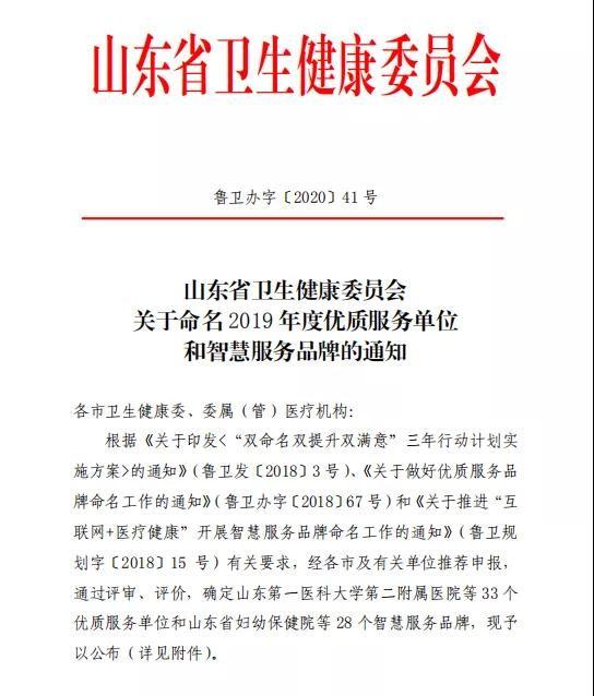 """我院荣获山东省卫健委2019年度""""智慧服务品牌"""""""