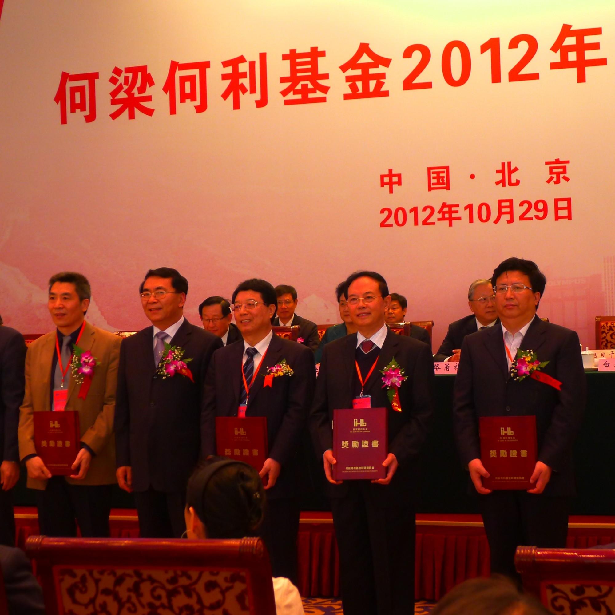谢立信教授荣获2012年度何梁何利基金科学与技术进步奖