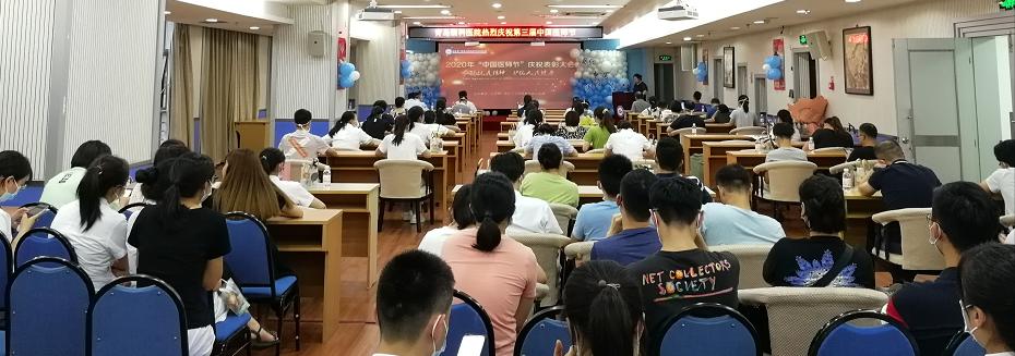青岛眼科医院成功举办第三届中国医师节庆祝表彰大会
