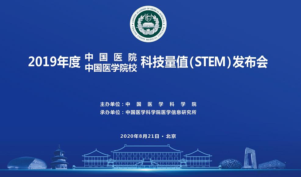 重磅!2019年度中国医院科技量值公布,山东省眼科研究所位列眼科学全国前十!