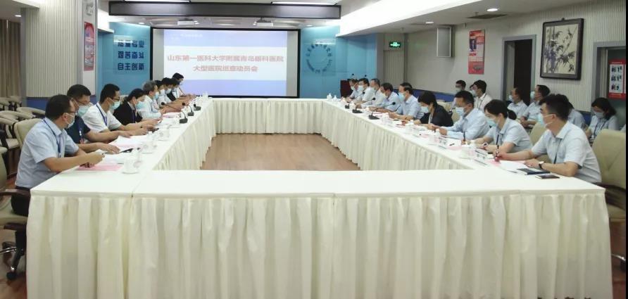 山东第一医科大学附属青岛眼科医院接受省卫健委2020年大型医院巡查