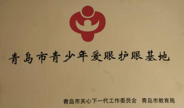 青岛眼科医院被授予青岛市科普教育基地