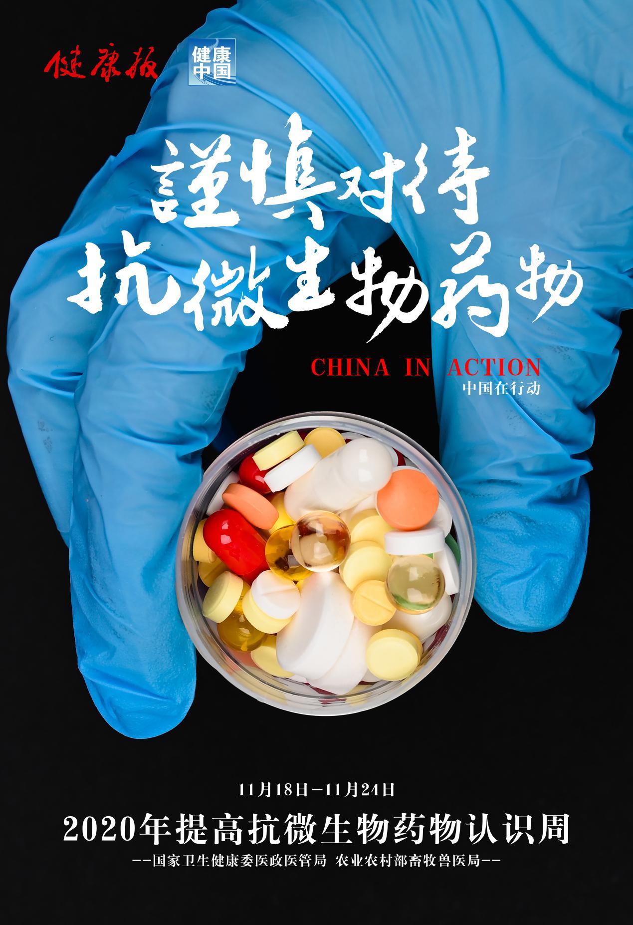 世界提高抗微生物药物认识周——团结起来保护抗微生物药物