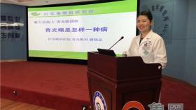 青岛眼科医院举办2018世界青光眼周大型公益活动