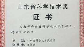山东省科学技术最高奖