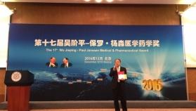 史伟云教授荣获我国医药卫生领域最具权威性的非政府奖项
