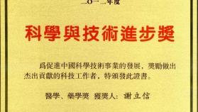 谢立信教授荣获何梁何利基金2012年度科学与技术进步奖证书