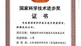 国家科学技术进步二等奖
