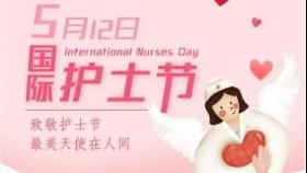 用爱守护光明——青岛眼科医院祝全体护士节日快乐!