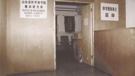 初创时期的山东省医学科学院眼科研究所