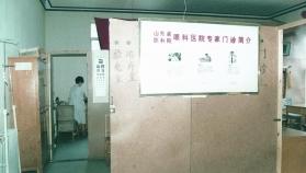 初创时期的山东省医学科学院眼科医院