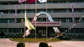 山东省医学科学院眼科研究所暨眼科医院举行新址启用剪彩