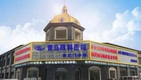2016年3月26日青岛眼科医院市北门诊部成立