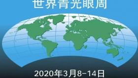 """2020年""""世界青光眼周""""---隔离病毒不隔离爱"""