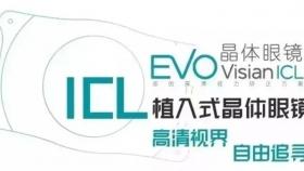 【案例分享】ICL手术摘镜,七夕节她们送给自己一份特殊的礼物!