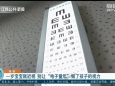 【护眼小知识】1岁宝宝被检查出近视100度,给孩子视频早教的家长应该注意了!