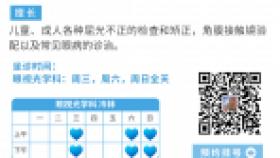青岛新闻网健康频道推荐——金牌科室