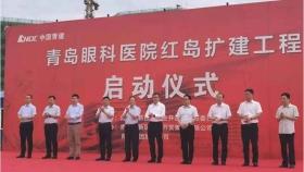 山东第一医科大学附属青岛眼科医院红岛院区扩建工程举行启动仪式